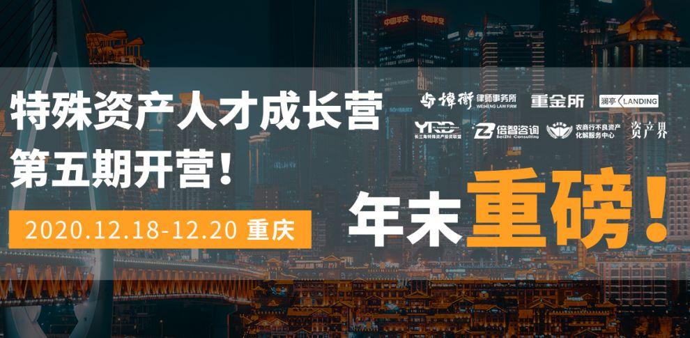 2020.12.18-12.20(重庆)特殊资产人才成长营第五期开营!