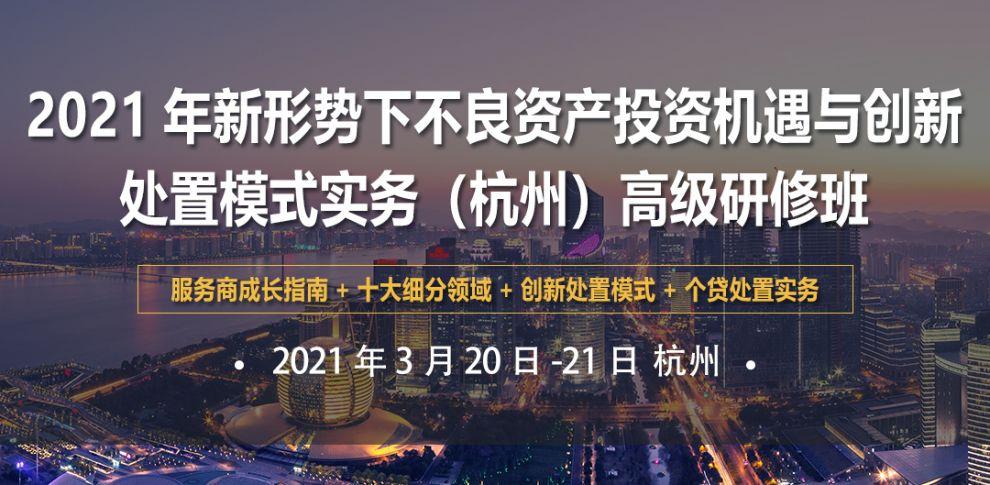 2021年不良资产投资机遇与创新处置模式(杭州)高研班
