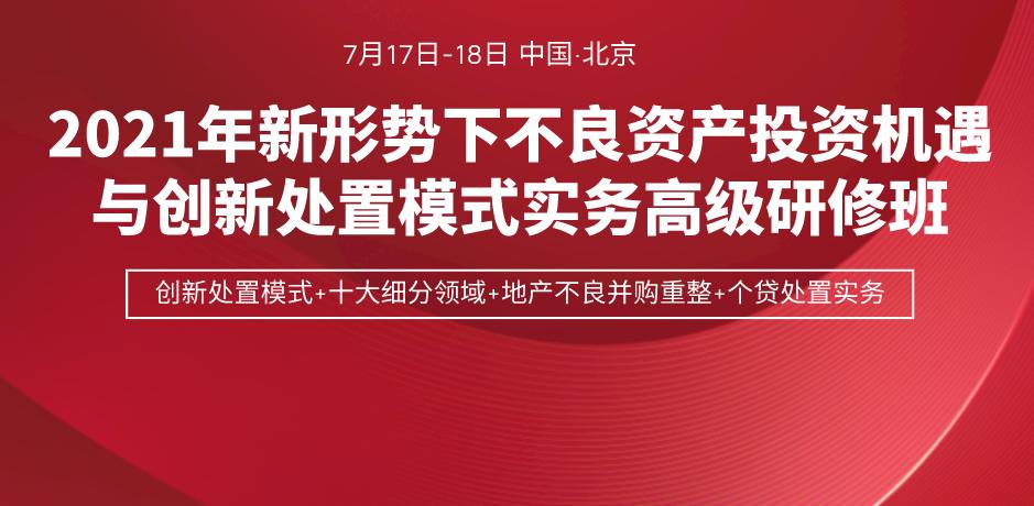 2021年不良资产投资机遇与创新处置模式(北京)高研班