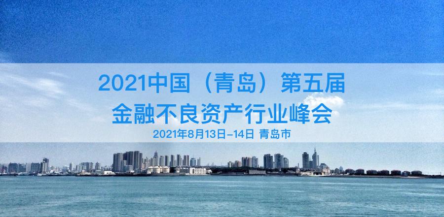 2021中国(青岛)第五届金融不良资产行业峰会