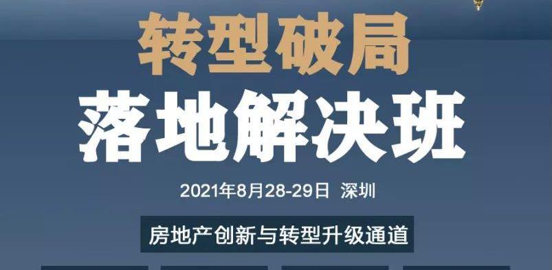 房地产破局必修班 - 8月28-29日【深圳】 即将开班!!