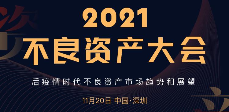 2021不良资产大会深圳站预售开启!400+实战派齐聚,解码特殊资产未来
