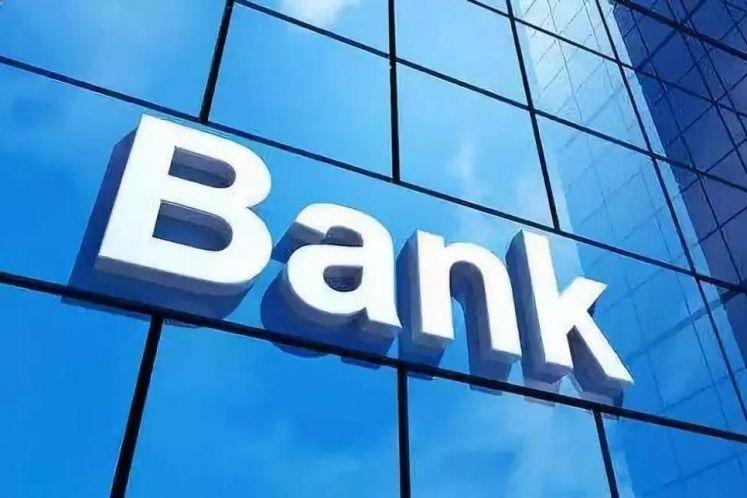 11家银行密集增资扩股公司治理面临重构