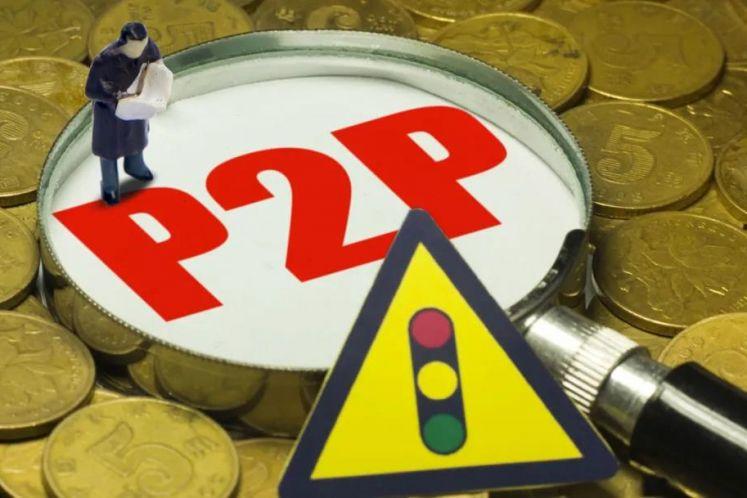 归零的P2P:昔日107家上市公司参投,风险计提易,恢复名誉难
