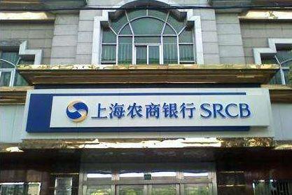 上海农商行拔年内农商行过会头筹,消费贷高增长引监管关注