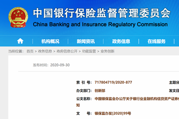 重磅|银保监会发布《关于银行业金融机构信贷资产证券化信息登记有关事项的通知》