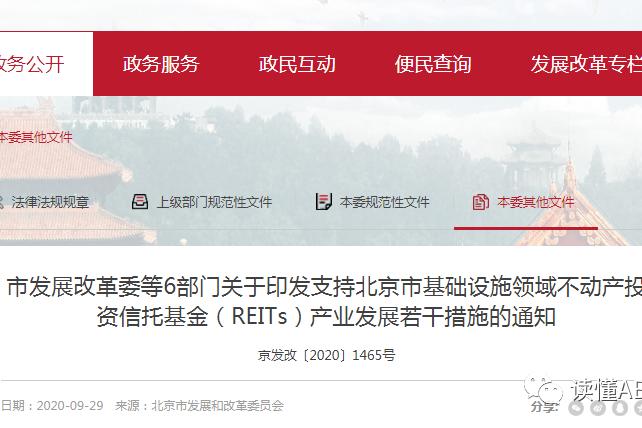 重磅!北京市发布支持REITs产业发展12条举措!REITs人才最高奖励100万!