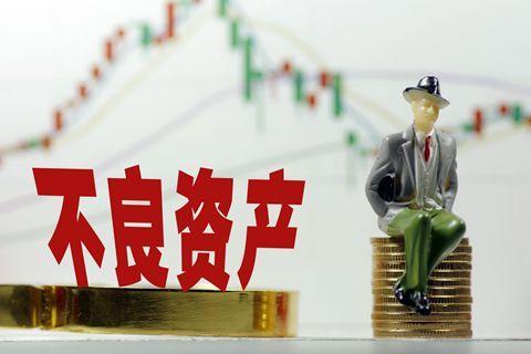 中国长城资产:下半年计划出资800亿元收购不良资产