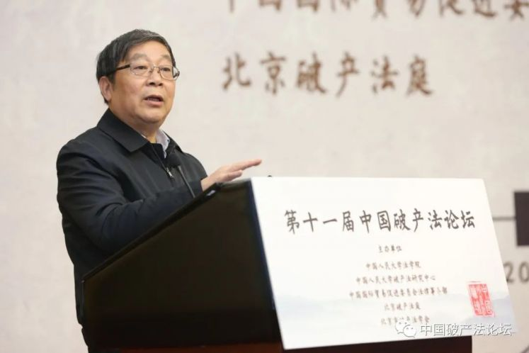 王欣新:预重整规则与实务辨析