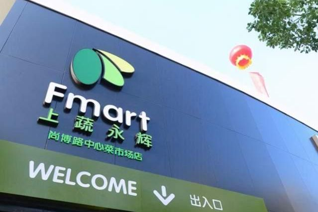 永辉超市参股公司申请破产:负债达8.6亿,股东投资八年一场空