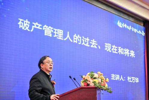 杜万华:破产管理人的过去、现在和未来