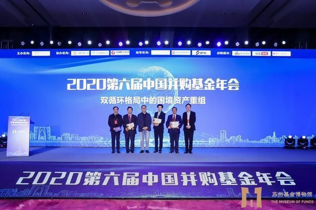 热议双循环下困境资产重组,2020中国并购基金年会盛大召开