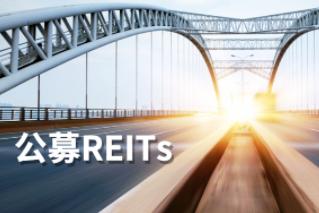 公募REITs第一公里:REITs大计,始于基建