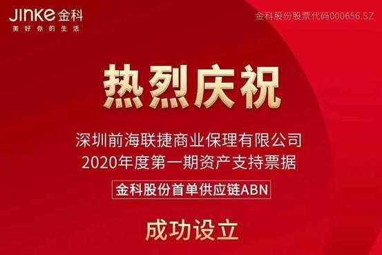 5.45%!金科地产供应链ABN成功发行
