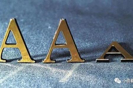"""""""河北最大煤企""""AAA评级被下调,机构密集下调评级为哪般?"""