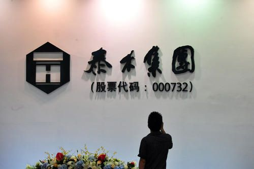 47亿!上海金融法院迎最大标的案,四川信托与泰禾集团等合同纠纷公开审理