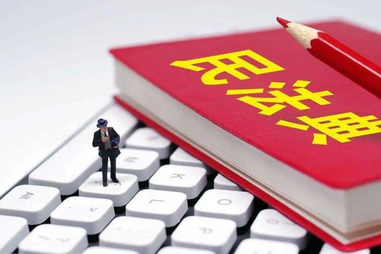 刘竞元:民法典动产担保的发展及其法律适用