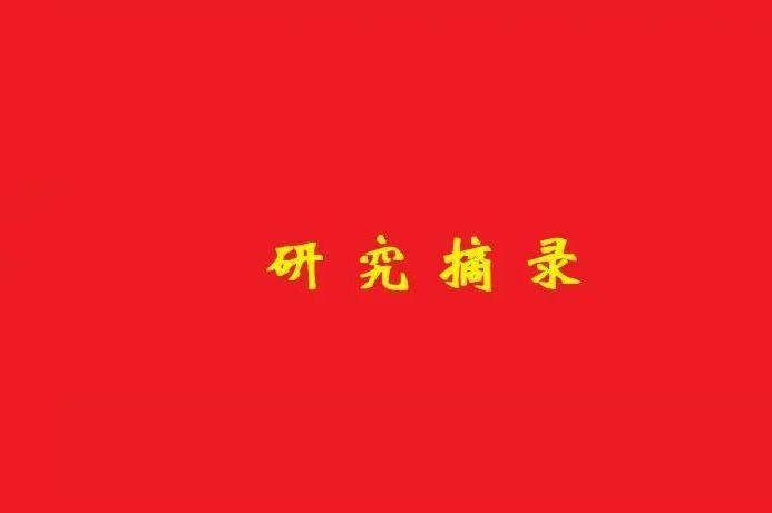 董学立、李志刚民法典第388条与融资租赁合同章的关系:无特约时租赁物归谁所有?