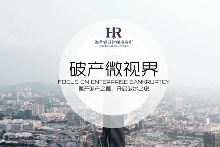 预售商品房预告登记的破产保护效力