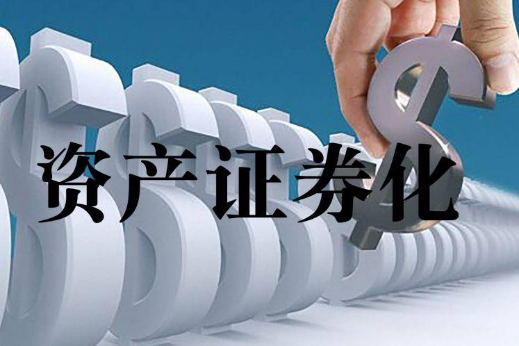 资产证券化的信托之门