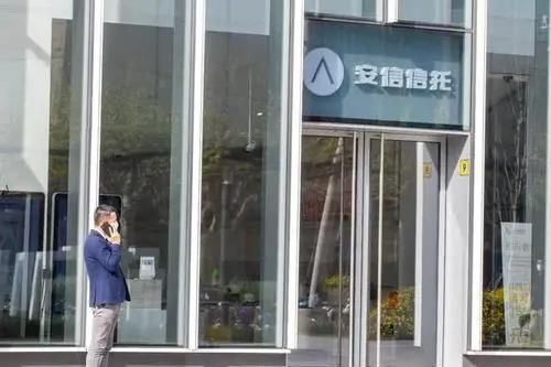 """安信信托主动""""揭锅盖""""!四起新增诉讼背后的信号是?"""