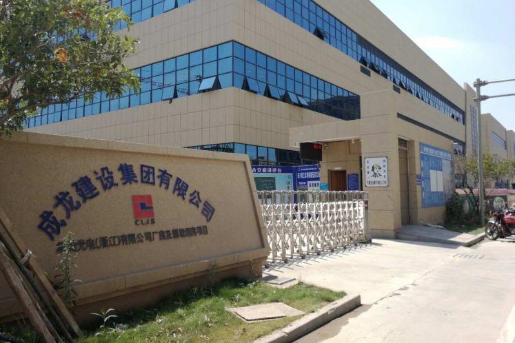 """""""义乌建筑集团""""2亿债券付息违约,号称""""建筑之乡""""行业龙头企业"""