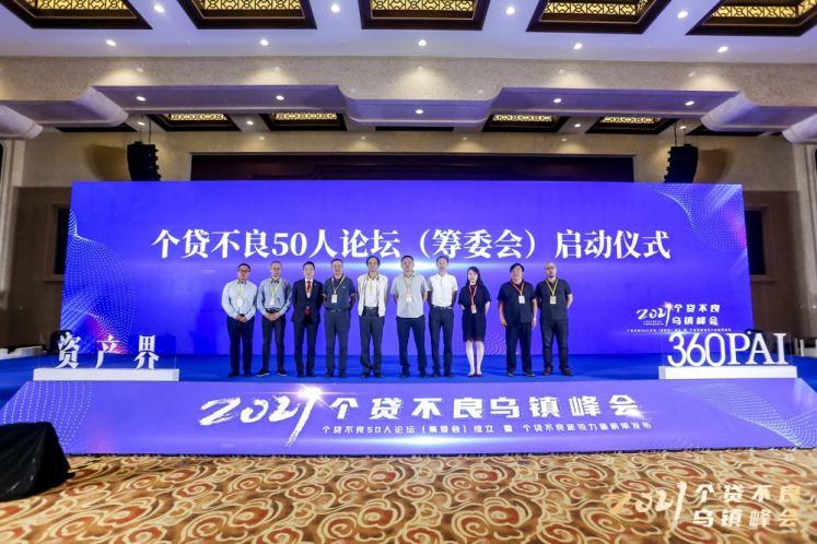 2021个贷不良乌镇峰会召开 个贷不良50人论坛(筹委会)成立