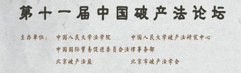 第十一届中国破产法论坛精选