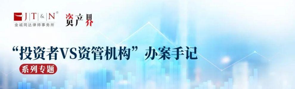 """""""投资者VS资管机构""""办案手记"""