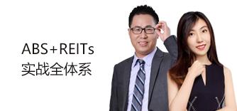 线上培训|ABS+REITs实战全体系
