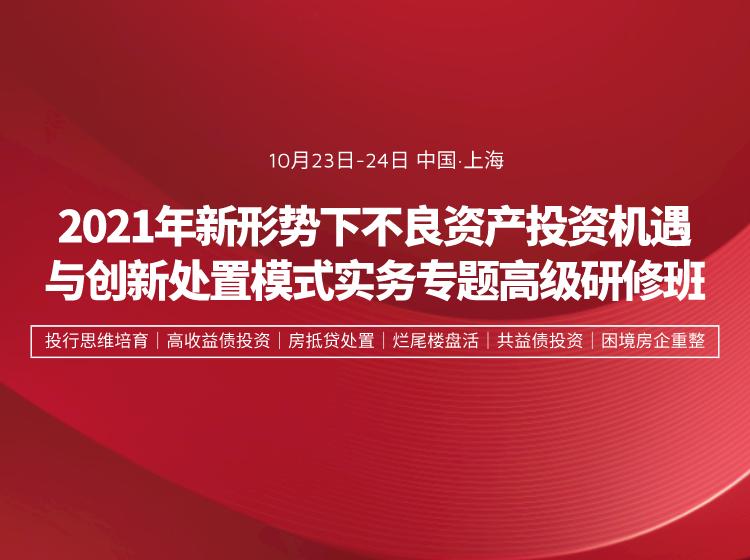 2021年不良资产投资机遇与创新处置模式(上海)高研班