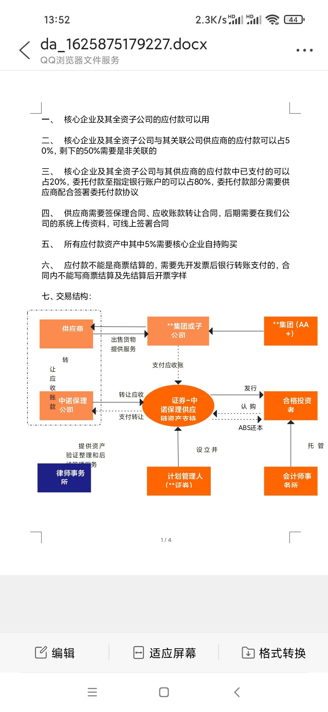 Screenshot_2021-07-10-13-52-35-650_com.tencent.mtt.jpg