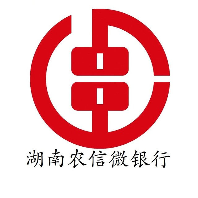 湖南省农村信用社