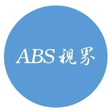 ABS视界
