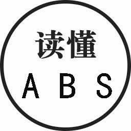 读懂ABS