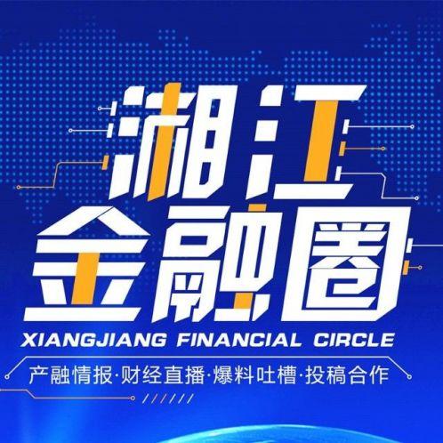 湘江金融圈