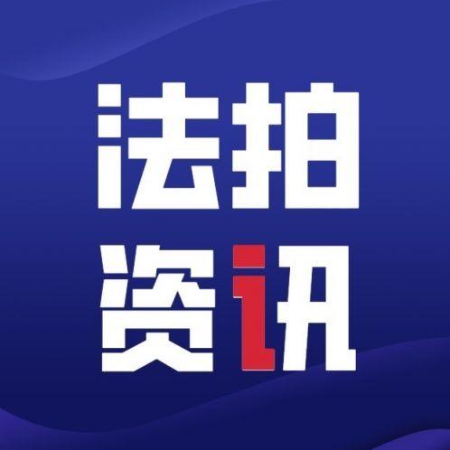 北京法拍房资讯
