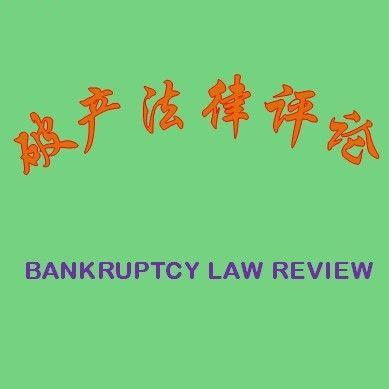 破产法律评论