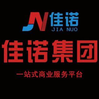 JN一站式服务